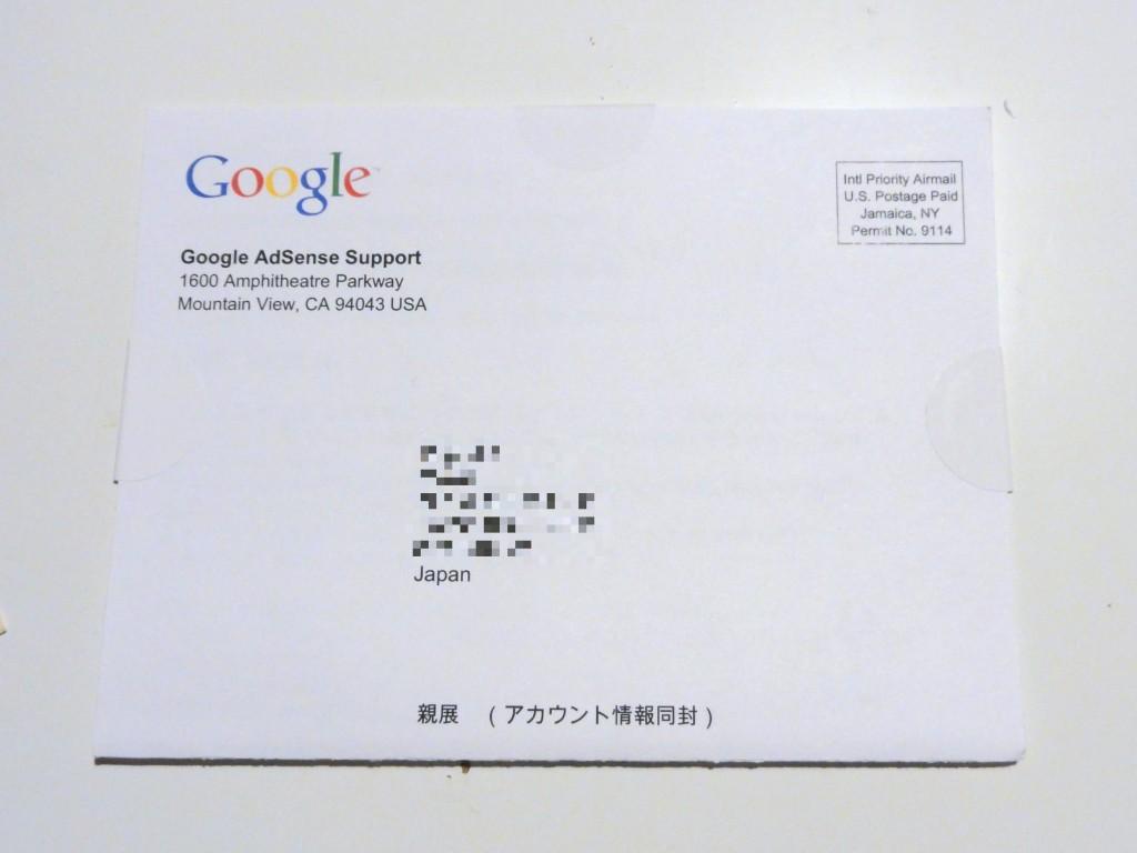 Google AdSense PIN letter (2)