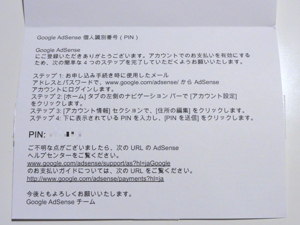 Google AdSense PIN letter (3)