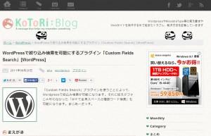 KoToRi Blog