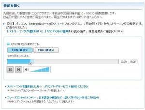 Listening the NHK radio