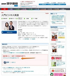 NHK Leaning Language