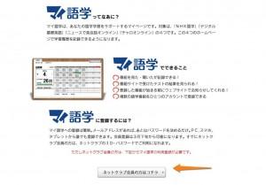 NHK my Gogaku (1)