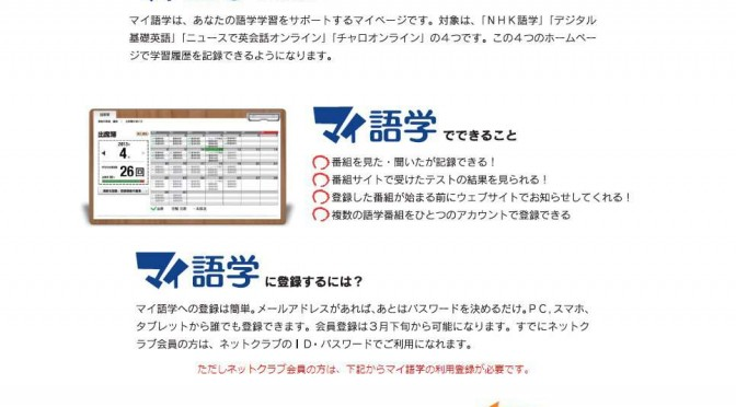 NHKのMy語学に登録してみた