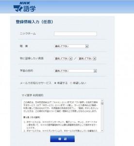 NHK my Gogaku (2)