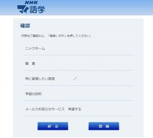 NHK my Gogaku (3)