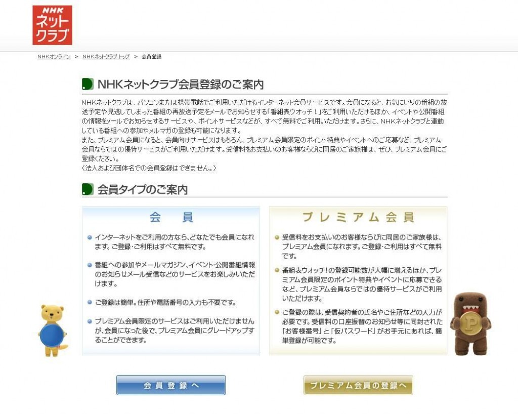 Registering NHK net club (1)