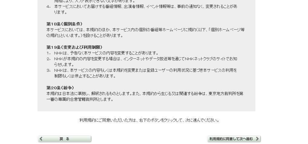 Registering NHK net club (2)