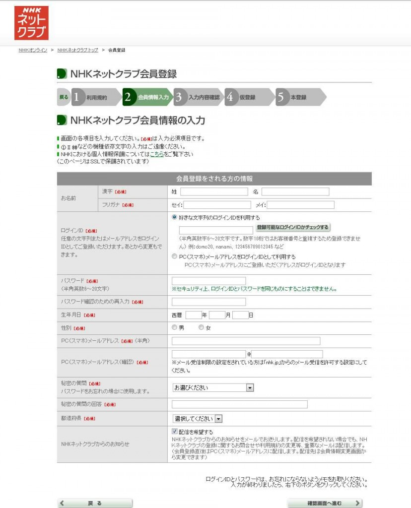 Registering NHK net club (3)
