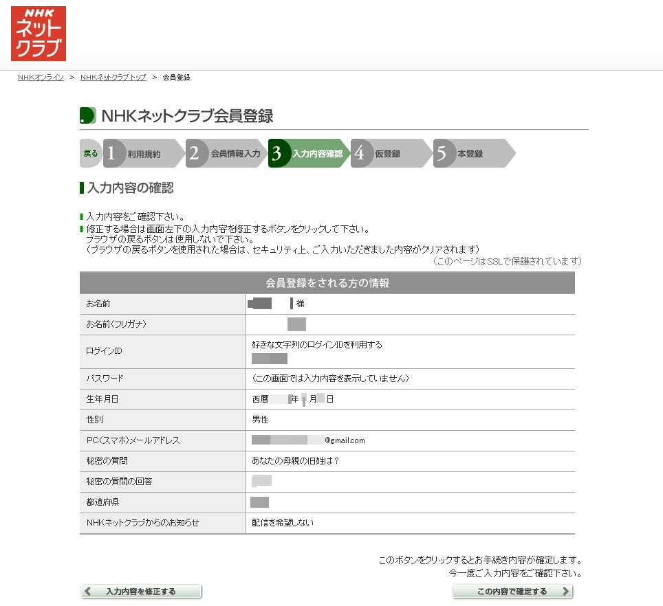 Registering NHK net club (4)
