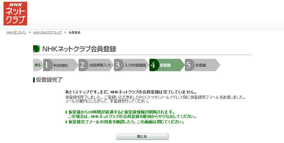 Registering NHK net club (5)