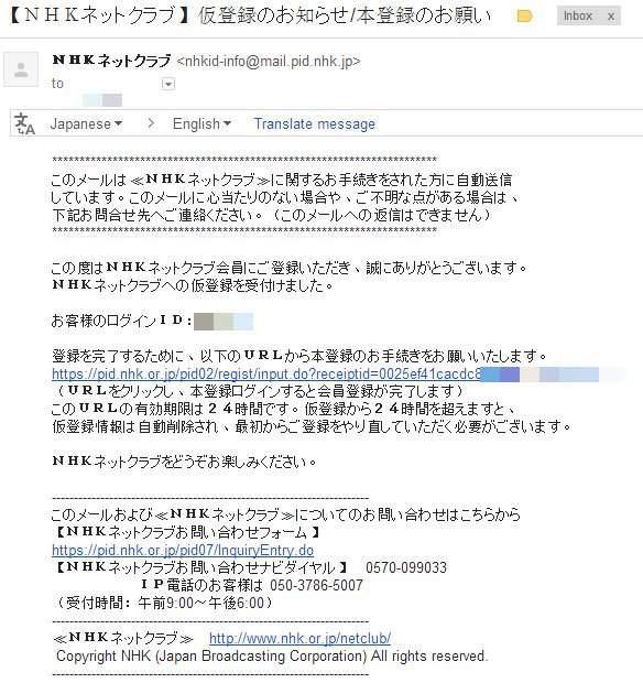 Registering NHK net club (6)