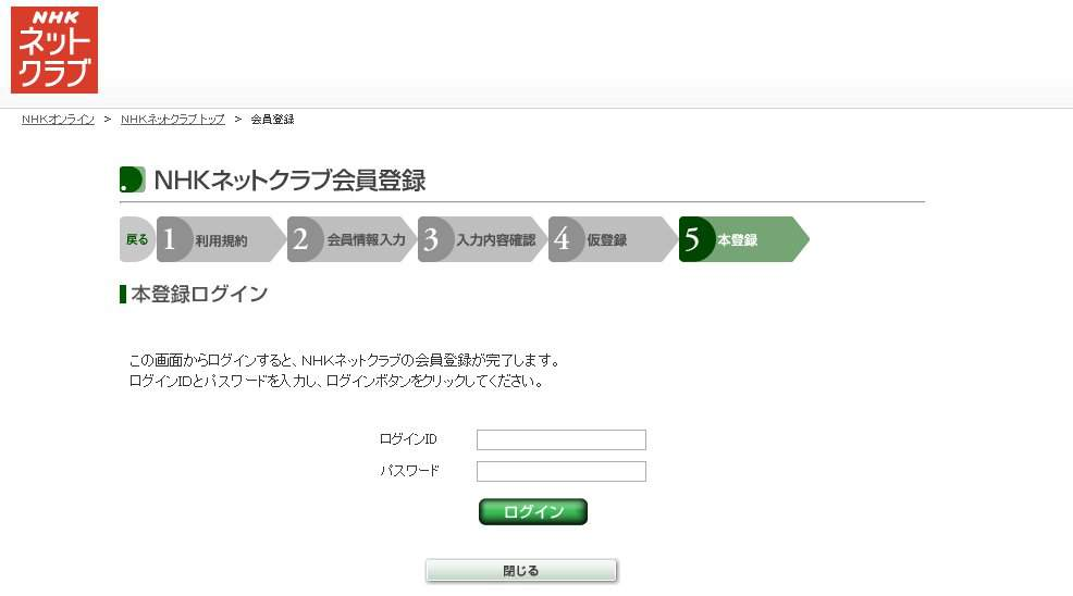 Registering NHK net club (7)