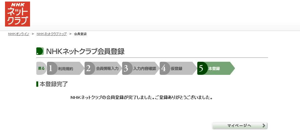 Registering NHK net club (8)