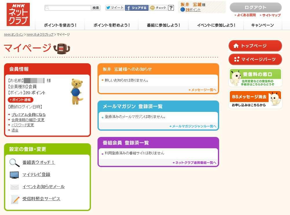 Registering NHK net club (9)