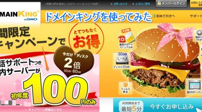 【レビュー】年100円・ドメインキングは、初心者ならおすすめ