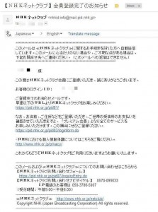 email from NHK net club 2