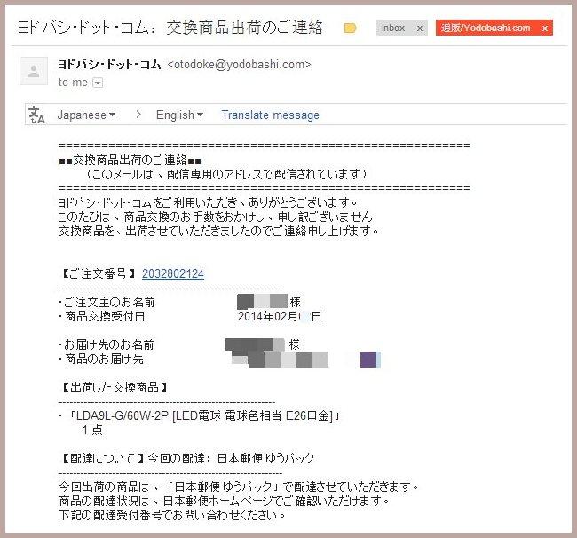 email from yodobashi com (1)