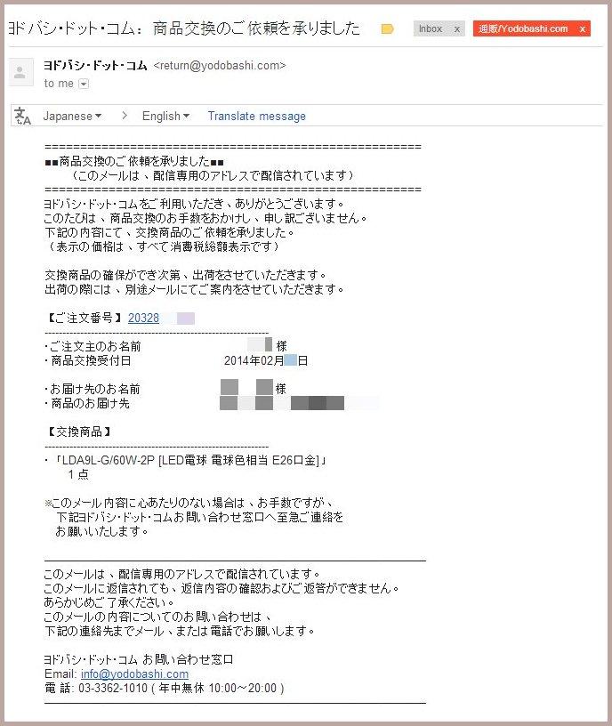 email from yodobashi com (2)