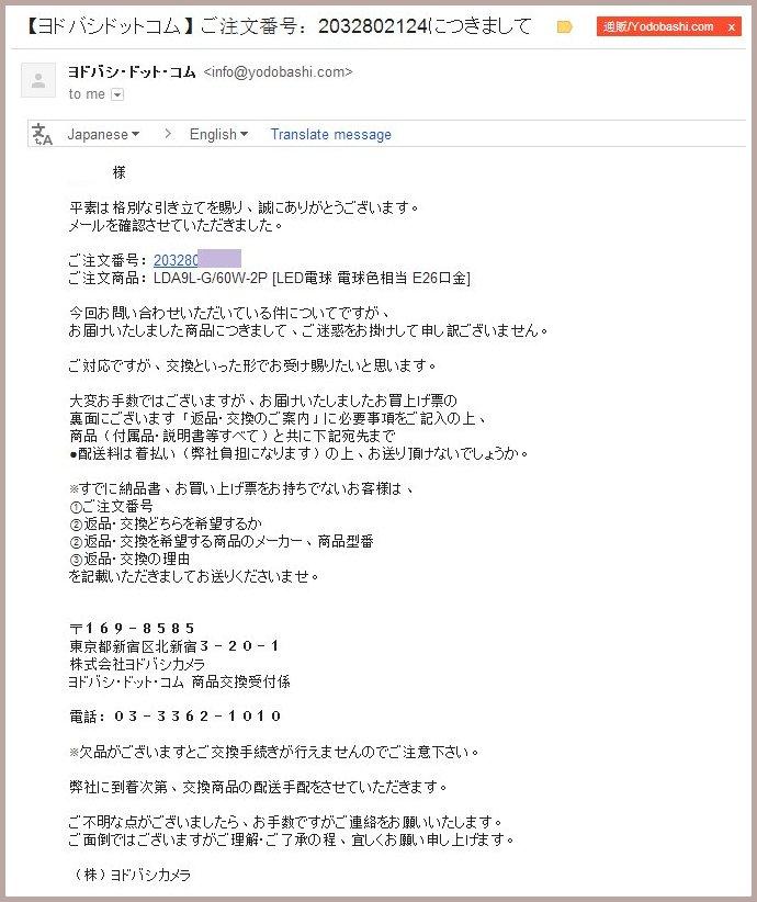 email from yodobashi com (3)