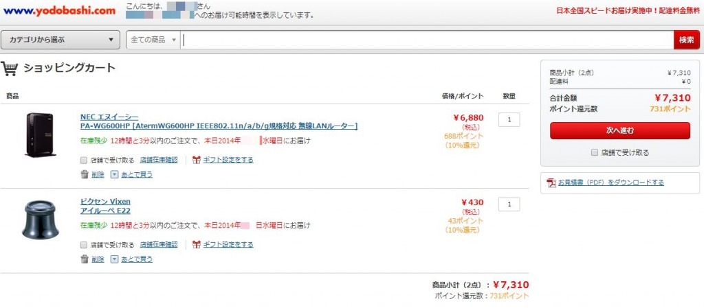 how to issue a receipt of yodobashi com (1)