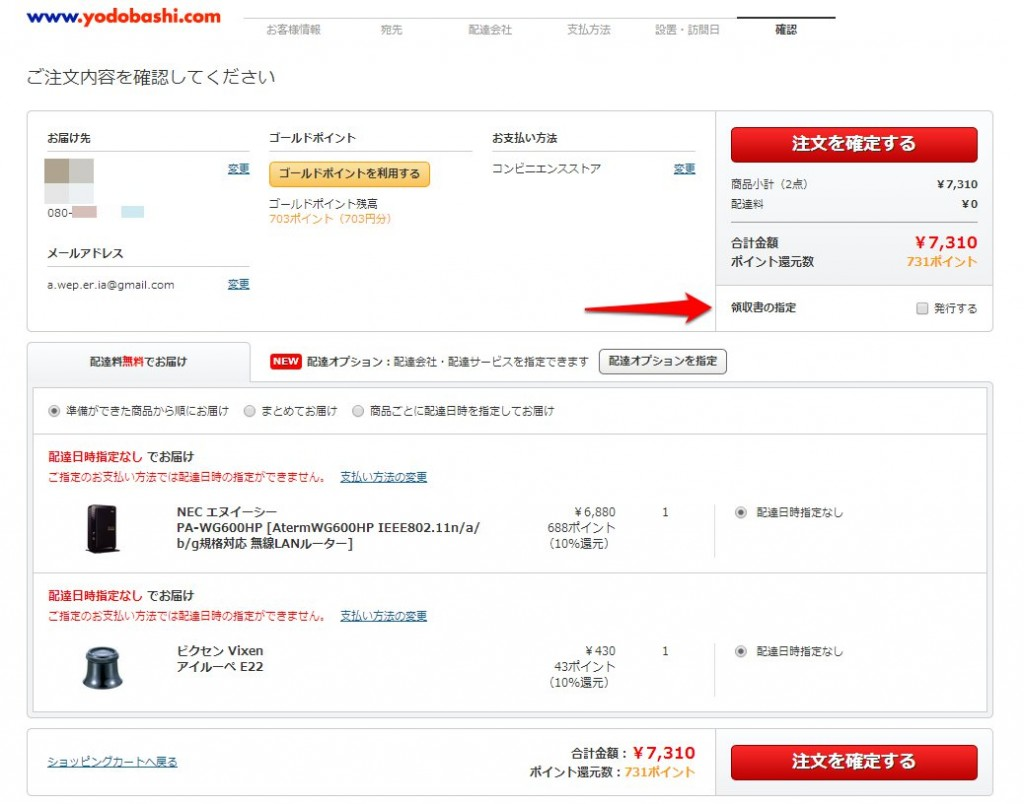 how to issue a receipt of yodobashi com (2)