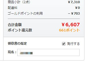 how to issue a receipt of yodobashi com (3)