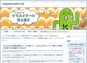 mypacecreator.net
