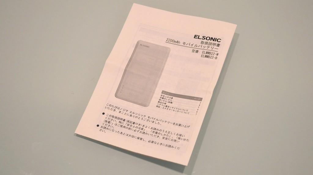 nojima Elsonic JK13ELMMB22-B (5)