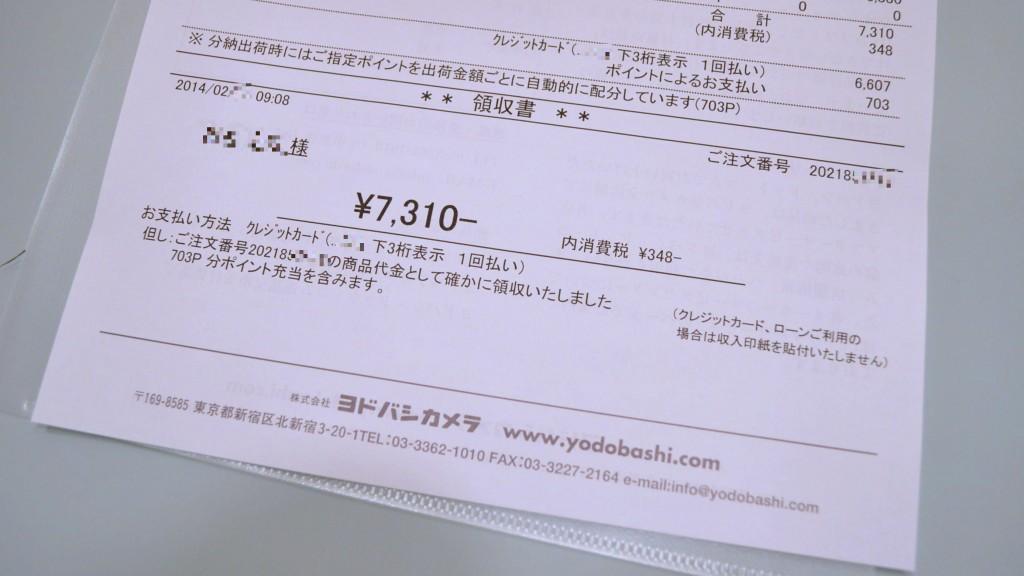 recipt of yodobashi com (1)