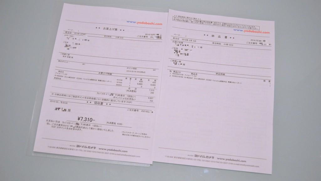 recipt of yodobashi com (3)