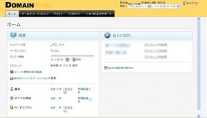 screen shot of domainking