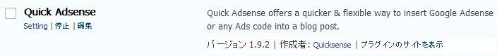 screen shot of the quick adsense setting (2)