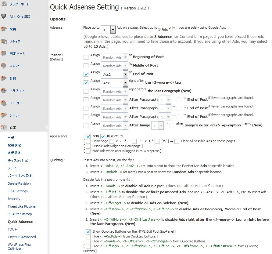 screen shot of the quick adsense setting