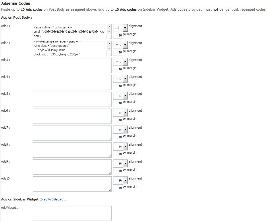 setting of quickadsense (2)