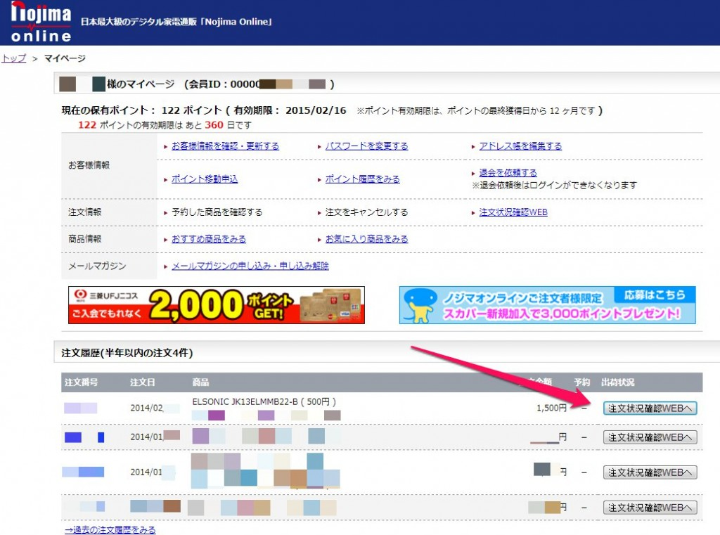 shareholder incentives of nojima online (2)