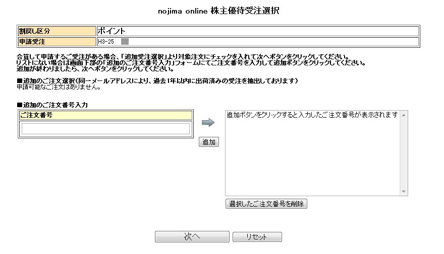 shareholder incentives of nojima online (4)