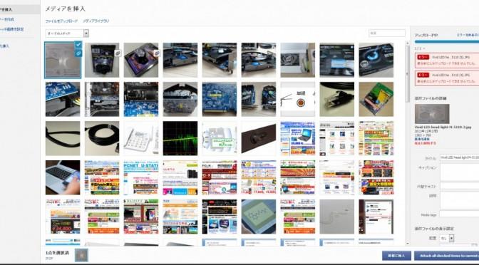 WordPressで、画像アップロードに失敗する原因は、高速化だった。