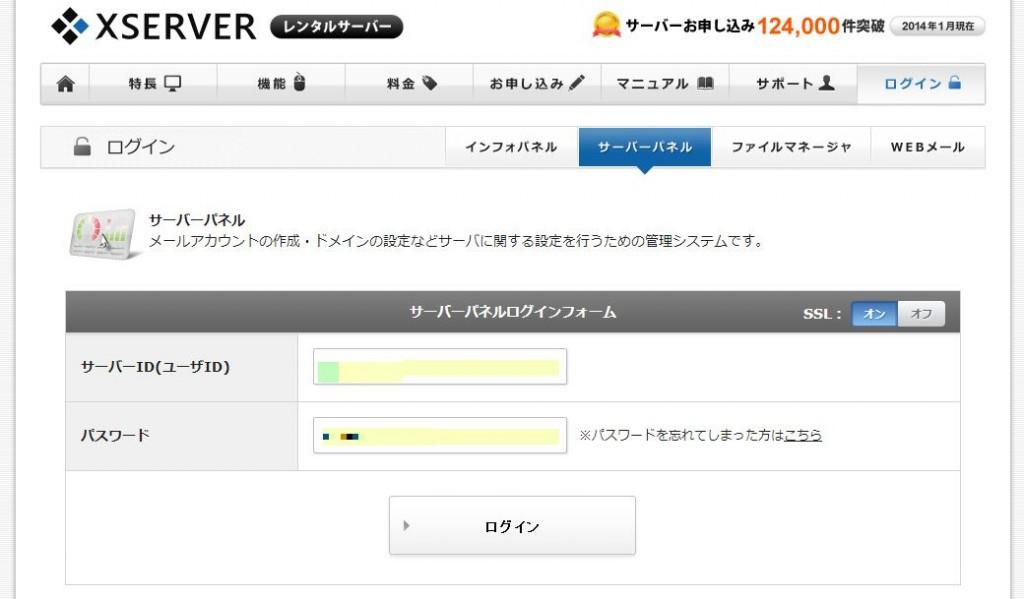 xserver server panel FastCGI