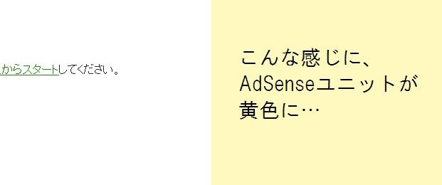 AdSenseの背景が黄色になるのは、CSS更新で10秒解決!