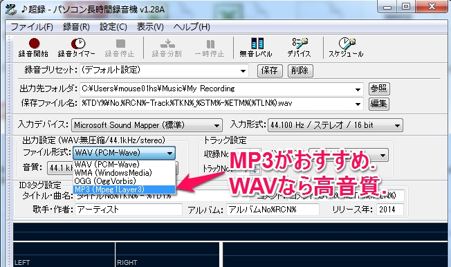 030 Select Saving file type from wav or mp3