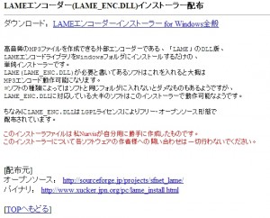 052 how to download LAME_ENC.DLL