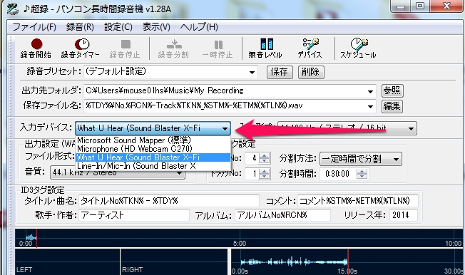 060 how to recording of your pc sound