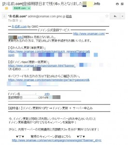 1st email from onamae com