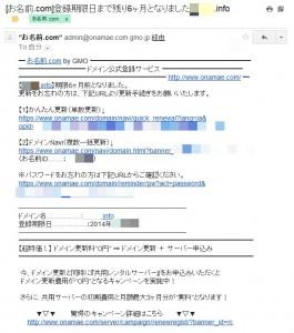 1st email from onamae com