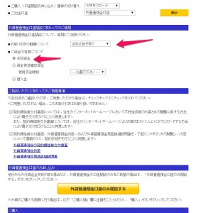 Check boxes before opening account