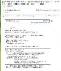 Email about the contact from sony bank