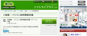 Downloading Choroku as Free softwares