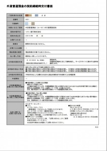 contract file by sony bank on PDF