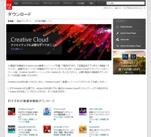 how to download adove creative cloud (2)
