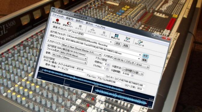"""""""♪超録""""で,PCで再生中の音を録音してみた"""